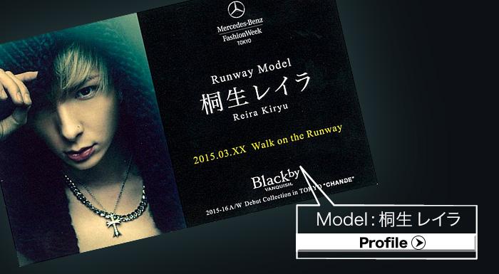 Model:桐生レイラ Profileはこちら