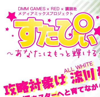 DMM GAMES × RED × 講談社メディアミックスプロジェクト『すたぴぃ~あなたはもっと輝ける~』攻略対象は『ALL WHITE 流川 楓』!?楓をスターへと育てながら、ヒミツの恋♡も楽しめる!