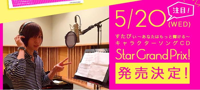 注目!5/20(wed)にレーベルREDから「すたぴぃ~あなたはもっと輝ける~キャラクターソングCD『Star Grand Prix!』」発売決定!