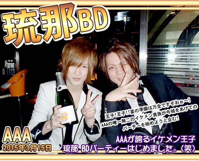 AAAが誇るイケメン王子、琉那 BDパーティーはじめました。(笑)