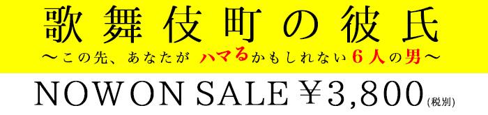 『歌舞伎町の彼氏~この先、あなたがハマるかもしれない6人の男~』NOW ON SALE ¥3,800(税別)