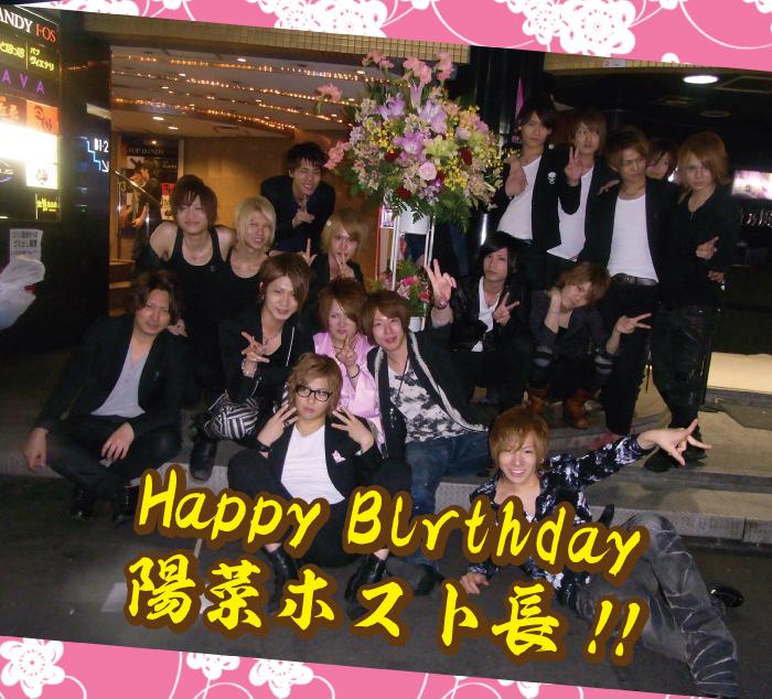 Happy Birthday 陽菜ホスト長!!