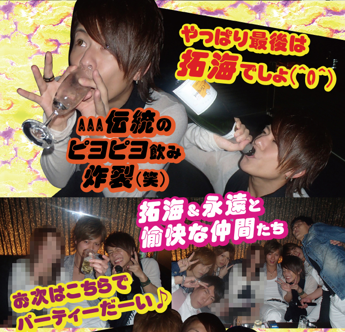AAA伝統のピヨピヨ飲み 炸裂(笑)