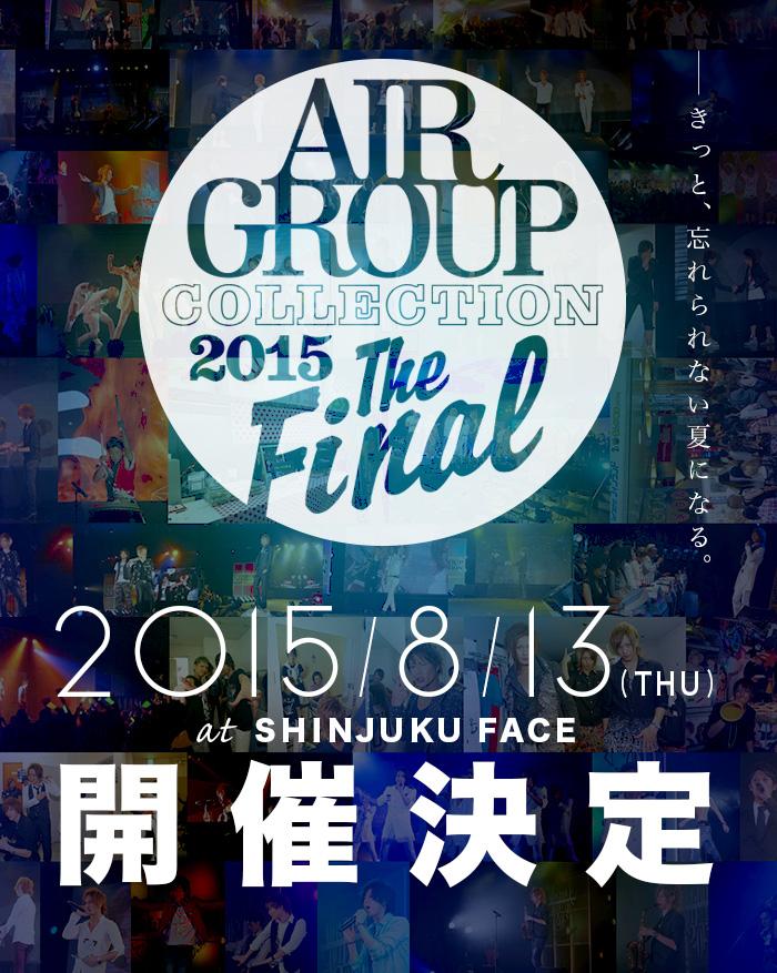 きっと、忘れられない夏になる。AIR GROUP COLLECTION 2015-The Final- 2015/8/13(THU) at SHINJUKU FACE 開催決定