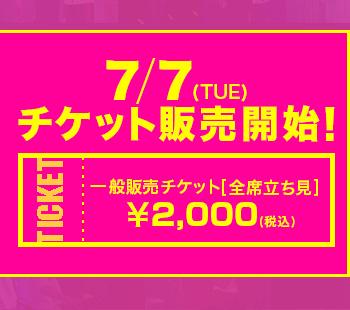 7/7(TUE)チケット販売開始!一般販売チケット[全席立ち見] ¥2,000(税込)
