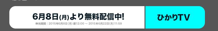 ひかりTV:6月8日(月)より無料配信中!無料期間:2015年6月8日(月)昼12:00~2015年6月22日(月)11:59