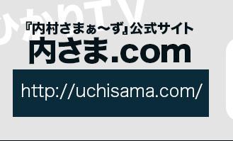 『内村さまぁ~ず』公式サイト 内さま.comはコチラ