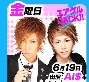 6/19(金)25:30~「エアグルJACK!!」出演:AI$