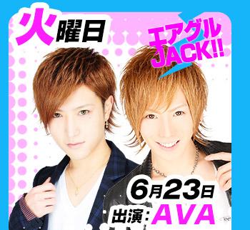 6/23(火)25:30~「エアグルJACK!!」出演:AVA