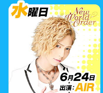 6/24(水)19:00~「New World Order」出演:AIR