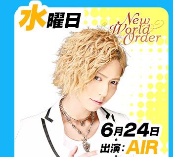 6/24(水)19:00~「New World Order」出演:AIR