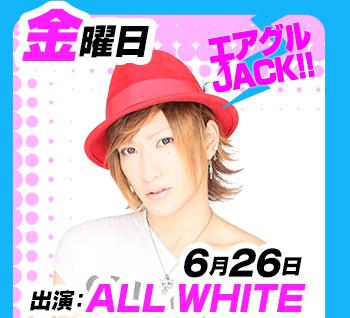 6/26(金)25:30~「エアグルJACK!!」出演:ALL WHITE