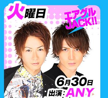 6/30(火)25:30~「エアグルJACK!!」出演:ANY