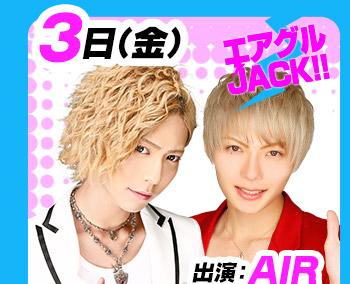 7/3(金)25:30~「エアグルJACK!!」出演:AIR