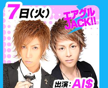 7/7(火)25:30~「エアグルJACK!!」出演:AI$