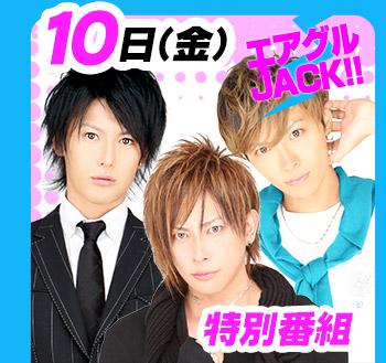 7/10(金)25:30~「エアグルJACK!!」特別番組