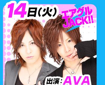 7/14(火)25:30~「エアグルJACK!!」出演:AVA