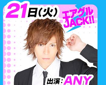 7/21(火)25:30~「エアグルJACK!!」出演:ANY