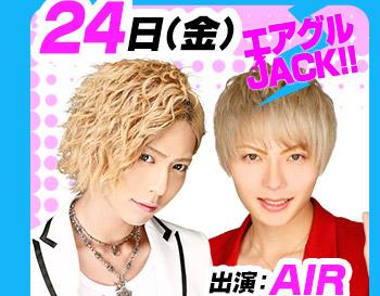 7/24(金)25:30~「エアグルJACK!!」出演:AIR