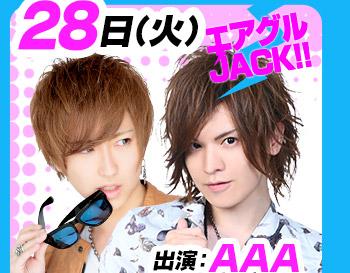 7/28(火)25:30~「エアグルJACK!!」出演:AAA