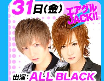 7/28(火)25:30~「エアグルJACK!!」出演:ALL BLACK