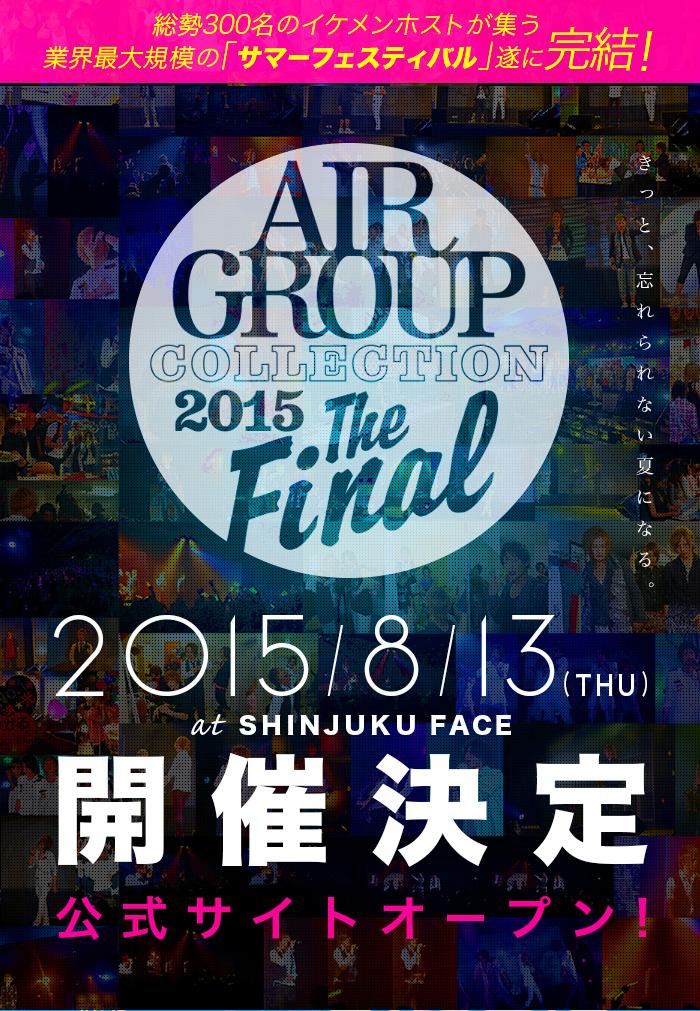 総勢300名のイケメンホストが集う業界最大規模の「サマーフェスティバル」遂に完結!きっと、忘れられない夏になる。AIR GROUP COLLECTION 2015-The Final- 2015/8/13(THU) at SHINJUKU FACE 開催決定 公式サイトオープン