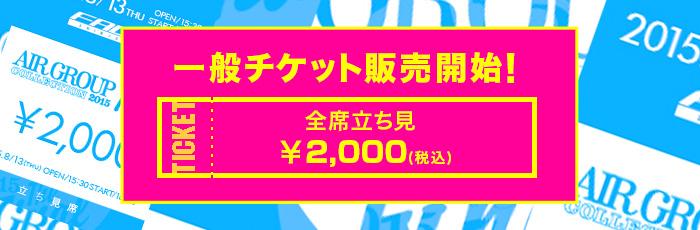 一般販売チケット販売開始![全席立ち見] ¥2,000(税込)