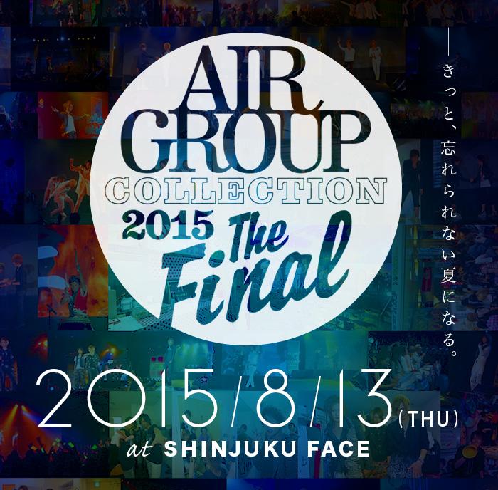 きっと、忘れられない夏になる。AIR GROUP COLLECTION 2015-The Final- 2015/8/13(THU) at SHINJUKU FACE