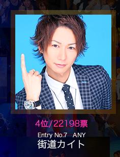 No.4 22198票 Entry No.7 ANY 街道カイト