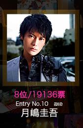 No.8 19136票 Entry No.10 axe 月嶋圭吾