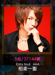 No.5 37144票 Entry No.4 AAA 相楽一聖
