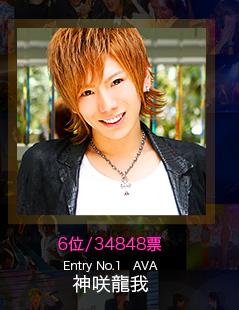 No.6 34848票 Entry No.1 AVA 神咲龍我