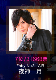No.7 31668票 Entry No.3 AIR 夜神 月