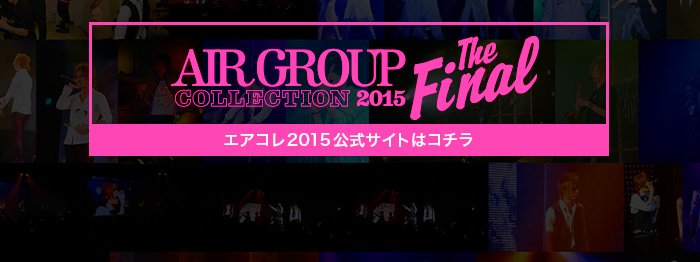 AIR GROUP COLLECTION 2015 The Final 公式サイトはコチラ