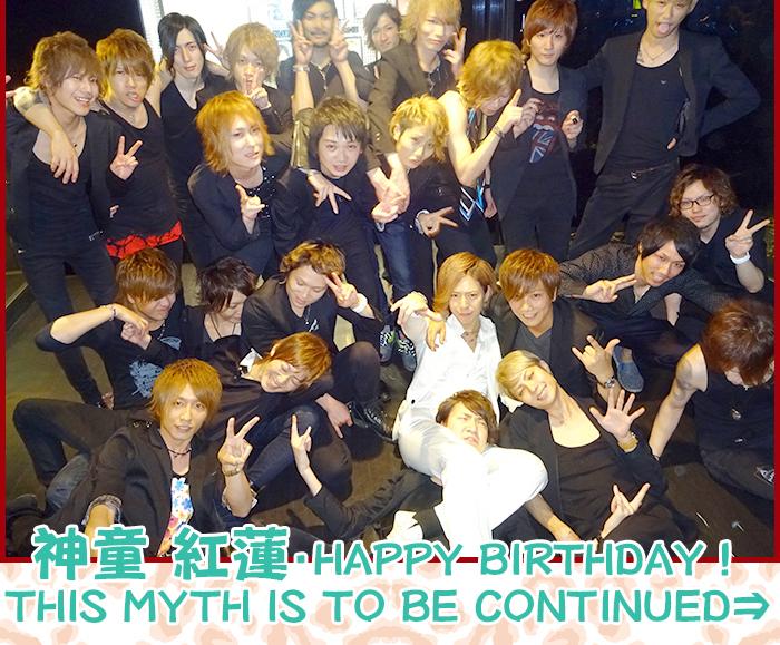 神童 紅蓮・HAPPY BIRTHDAY!THIS MYTH IS TO BE CONTINUED⇒