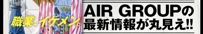 AIR GRUOPの最新情報が丸見え!!