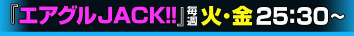 「エアグルJACK!!」毎週火・金 25:30~&不定期「店舗特別放送」も配信中!