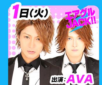 9/1(火)25:30~「エアグルJACK!!」出演:AVA