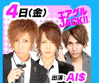 9/4(金)25:30~「エアグルJACK!!」出演:AI$