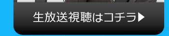 9/1(火)のニコニコ生放送視聴はコチラ
