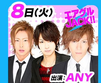 9/8(火)25:30~「エアグルJACK!!」出演:ANY