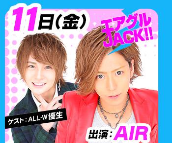 9/11(金)25:30~「エアグルJACK!!」出演:AIR(ゲスト:ALL WHITE 優生)