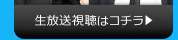 9/8(火)のニコニコ生放送視聴はコチラ