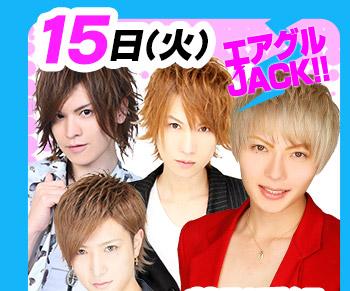9/15(火)25:30~「エアグルJACK!!」特別番組