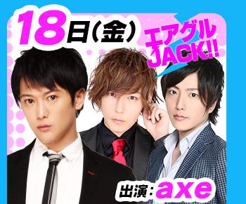 9/18(金)25:30~「エアグルJACK!!」出演:axe