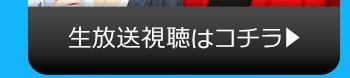 9/15(火)のニコニコ生放送視聴はコチラ