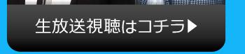 9/18(金)のニコニコ生放送視聴はコチラ