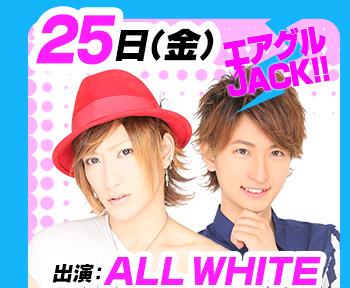 9/25(火)25:30~「エアグルJACK!!」出演:ALL WHITE