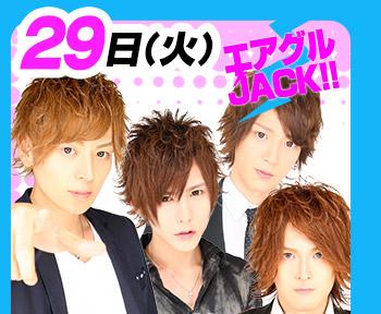 9/29(金)25:30~「エアグルJACK!!」特別番組