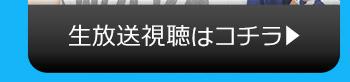 9/25(火)のニコニコ生放送視聴はコチラ